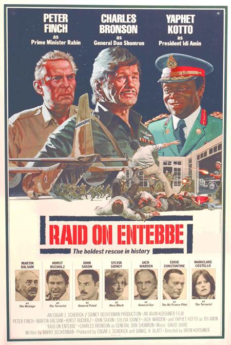 raid_on_entebbe2